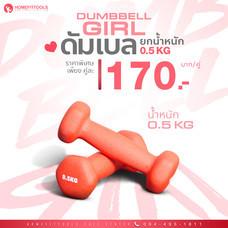 ดัมเบลผู้หญิง ดัมเบลผู้หญิงหุ้มยาง ดัมเบล ดัมเบลออกกำลังกาย Neoprene Dumbbell น้ำหนัก 0.5 กิโล - Homefittools
