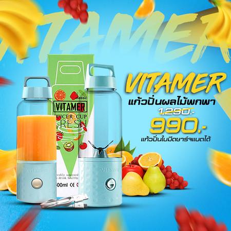 แก้วปัน Vitamer แก้วปั่นอัตโนมัติ แก้วปั่นอาหารเสริม ขนาด 500 ML - Homefittools