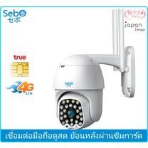 SEBO MARU PROMAX 4G กล้องวงจรปิด สำหรับภายนอก หมุนอัตโนมัติ 360 องศา