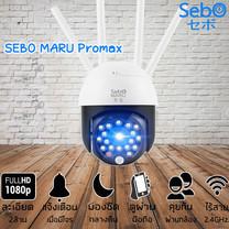 SEBO MARU PROMAX กล้องวงจรปิดไร้สายหมุนได้รอบ 360 องศาอัตโนมัติ
