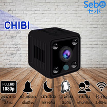 SEBO CHIBI กล้องวงจรปิดไร้สาย SeboCHIBI Full HD