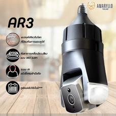 AMARYLLO AR3 กล้องวงจรปิดระบบ AI ใช้ภายนอกใส่หลอดไฟได้เลย