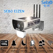 Sebo EIZEN ติดตั้งกล้องวงจรปิดไร้สายโดยไม่ใช้ไฟ Sebo EIZEN Full HD ดูผ่านมือถือ