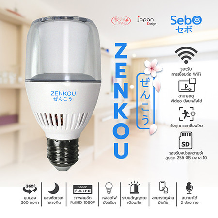 SEBO ZENKOU กล้องวงจรปิดพร้อมหลอดไฟ