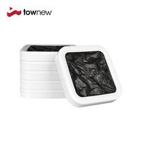 Townew 6 pcs - ถุงขยะสำหรับ Townew Plastic Bag T1