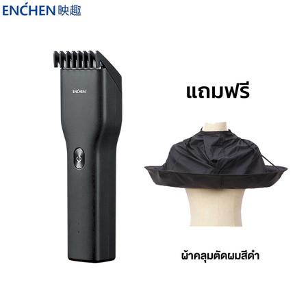 Xiaomi Enchen Boost Electric Hair Clipper ปัตตาเลี่ยน เครื่องตัดแต่งทรงผมแบบไร้สาย ฟรี! ผ้าคลุมตัดผม By Mac Modern