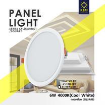 ไฟเพดาน Panel Light 6 วัตต์ แสงคูลไวท์ รุ่น KPL (SQUARE) เหลี่ยม