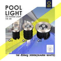 ไฟสระว่ายน้ำ led Pool light 1วัตต์ แสงวอร์มไวท์ (ตัวใหญ่) รุ่น Buried by KBM LIGHTING
