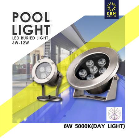 ไฟสระว่ายน้ำ led Pool light 6วัตต์ แสงเดย์ไลท์ รุ่น LED POOL LIGHT by KBM LIGHTING