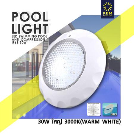 ไฟสระว่ายน้ำ led Pool light 30วัตต์ แสงวอร์มไวท์ (ตัวใหญ่) รุ่น Anti by KBM LIGHTING