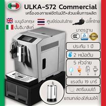 เครื่องชงกาแฟ เครื่องชงกาแฟอัตโนมัติ ULKA-S72 Commercial