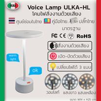 โคมไฟตั้งโต๊ะ สั่งงานด้วยเสียงสุดไฮเทค โคมไฟ LED ไฮเทค Voice lamp ULKA-HL