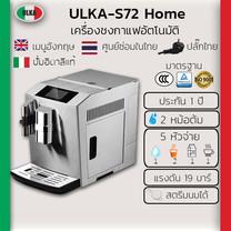 เครื่องชงกาแฟ เครื่องชงกาแฟอัตโนมัติ อูก้า ULKA-S72 Home, Automatic Coffee Machine