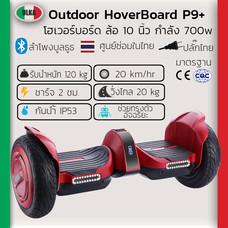 Outdoor HoverBoard P9+ ล้อ10นิ้ว กำลัง 700W ที่ใช้งานง่ายที่สุดในโลก By ULKA