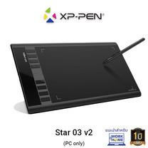 เมาส์ปากกา XP-Pen Star 03 V2