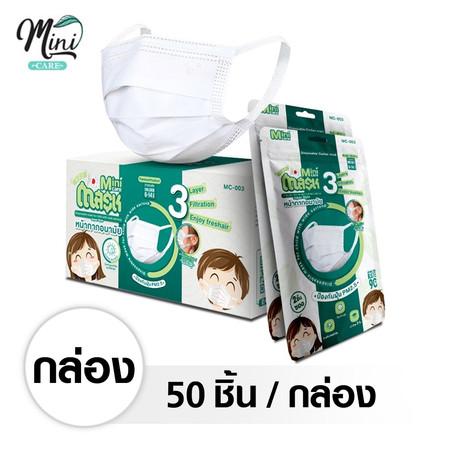 Minicare หน้ากากอนามัย สไตล์ญี่ปุ่น mask (เด็ก) แผ่นกรอง 3 ชั้น แบบกล่อง