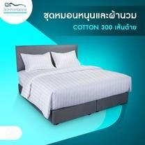 SleepHappy เซ็ทผ้าปูที่นอน 300เส้นด้าย สีขาว (สีขาวลายสลับ) ผ้าปูที่นอนโรงแรมหรู ( ผ้าปู + ปลอกหมอน + ปลอกหมอนข้าง ) 6ฟุต