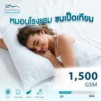 SleepHappy หมอนโรงแรม ไมโครไฟเบอร์ 1,500 gsm
