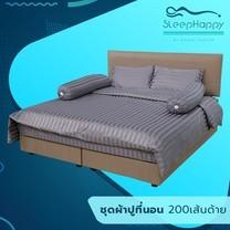 SleepHappy เซ็ทผ้าปูที่นอน 200เส้นด้าย สีเทา ผ้าปูที่นอนโรงแรมหรู ( ผ้าปู + ปลอกหมอน + ปลอกหมอนข้าง ) 5ฟุต