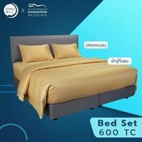 SleepHappy เซ็ทผ้าปูที่นอน 600 เส้นด้าย (สูง10นิ้ว) ผ้าปูที่นอนโรงแรมหรู ( ผ้าปู + ปลอกหมอน ) 5 ฟุต สีทอง