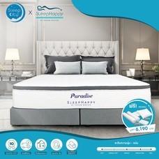 SleepHappy รุ่นParadise (นุ่มปานกลาง) ที่นอนพ็อกเก็ตสปริงในกล่อง ที่นอนเพื่อสุขภาพ หนา12 นิ้ว 5ฟุต ส่งฟรีทั่วไทย