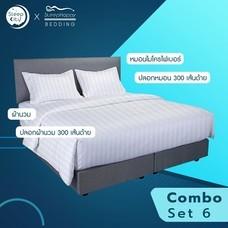 SleepHappy COMBO SET 6 ชุดหมอนหนุนและผ้านวม คอตตอน100% 300เส้นด้าย (สีขาวลายสลับ) 5ฟุต