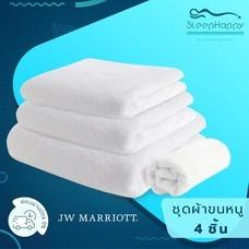 SleepHappy เซ็ท4 ชิ้น ผ้าขนหนูสีขาว(JW MARRIOTT) ผ้าฝ้ายเกรดพรีเมี่ยมสุดหรู  สัมผัสนุ่ม สไตล์โรงแรมเลือกใช้