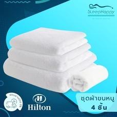 SleepHappy เซ็ท4 ชิ้น ผ้าขนหนูสีขาว(Hilton) ผ้าฝ้ายเกรดพรีเมี่ยมสุดหรู  สัมผัสนุ่ม สไตล์โรงแรมเลือกใช้