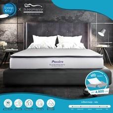 SleepHappy รุ่น Passion (นุ่มแน่น) ที่นอนพ็อกเก็ตสปริงในกล่อง ที่นอนเพื่อสุขภาพ หนา10นิ้ว 6ฟุต ส่งฟรีทั่วไทย