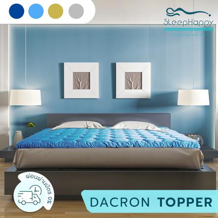 SleepHappy Fluffy Topper ที่รองที่นอน ท็อปเปอร์ Dacron Hybrid เพื่อสุขภาพ สีฟ้า (หนา 3 นิ้ว) 6ฟุต ส่งฟรี
