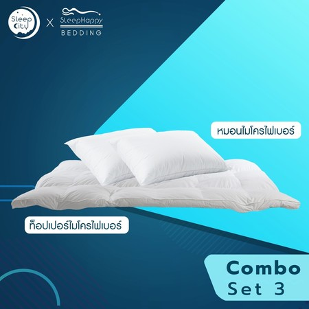 SleepHappy COMBO SET 3 ท้อปเปอร์ ( ไมโครไฟเบอร์ 1650 gsm ) + หมอนขนเป็ดเทียม (1200 gsm) 6 ฟุต ส่งฟรี