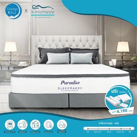 SleepHappy รุ่นParadise (นุ่มปานกลาง) ที่นอนพ็อกเก็ตสปริงในกล่อง ที่นอนเพื่อสุขภาพ หนา12 นิ้ว 6ฟุต ส่งฟรีทั่วไทย