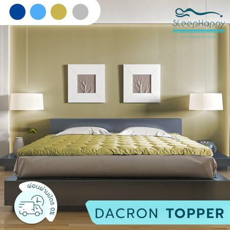 SleepHappy Fluffy Topper ที่รองที่นอน ท็อปเปอร์ Dacron Hybrid เพื่อสุขภาพ สีทอง (หนา 3 นิ้ว) 3.5ฟุต ส่งฟรี
