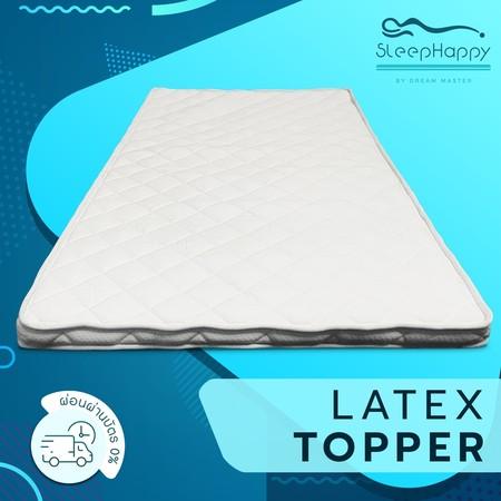 SleepHappy Latex Topper ท็อปเปอร์ยางพารา(หนา4 ซม) แผ่นรองที่นอน ยางพาราแท้ 3.5 ฟุต ส่งฟรีทั่วไทย