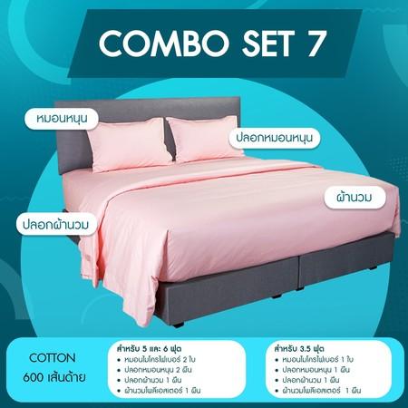 SleepHappy COMBO SET 7 ชุดหมอนหนุนและผ้านวม คอตตอน100% 600 เส้นด้าย 5ฟุต (สีชมพู)