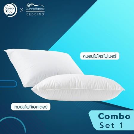 SleepHappy COMBO SET 1 หมอนโพลีเอสเตอร์ ( 800 gsm ) + หมอนขนเป็ดเทียม ( 1200 gsm ) ส่งฟรี