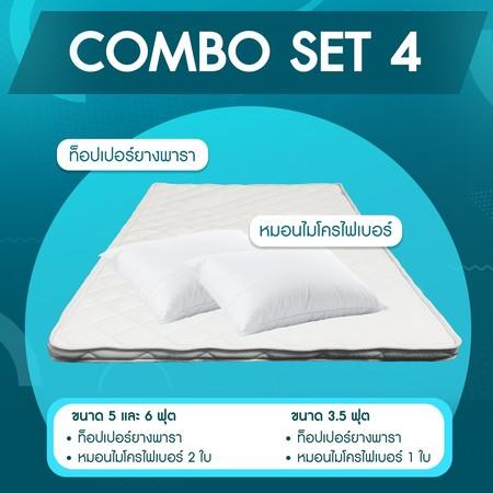 SleepHappy COMBO SET 4 ท้อปเปอร์ยางพารา (หนา4 ซม) 5 ฟุต + หมอนขนเป็ดเทียม (1200 gsm) ส่งฟรี