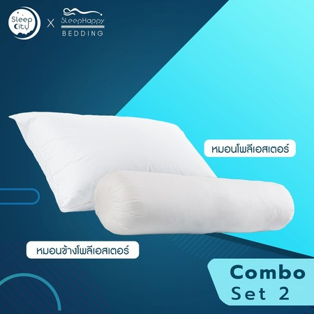 SleepHappy COMBO SET 2 หมอนข้าง ( โพลีเอสเตอร์1200 gsm 27