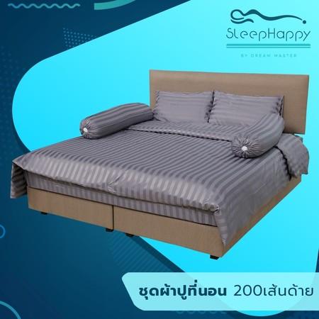 SleepHappy เซ็ทผ้าปูที่นอน 200เส้นด้าย สีเทา ผ้าปูที่นอนโรงแรมหรู ( ผ้าปู + ปลอกหมอน + ปลอกหมอนข้าง ) 3.5ฟุต