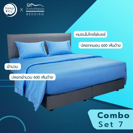 SleepHappy COMBO SET 7 ชุดหมอนหนุนและผ้านวม คอตตอน100% 600 เส้นด้าย 3.5ฟุต (สีฟ้า)