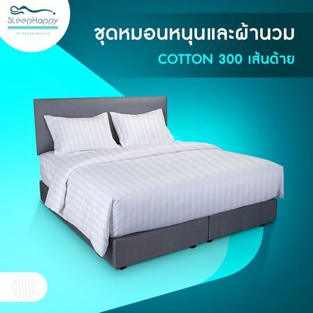 SleepHappy เซ็ทผ้าปูที่นอน 300เส้นด้าย สีขาว (สีขาวลายสลับ) ผ้าปูที่นอนโรงแรมหรู ( ผ้าปู + ปลอกหมอน + ปลอกหมอนข้าง ) 5ฟุต