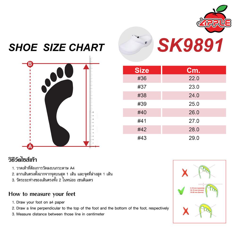 sk9891-sizechart.jpg