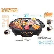 Newwave เตาปิ้งย่างบาร์บีคิวพร้อมหม้อน้ำซุป BBQ-201S
