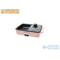 Newwave เตาปิ้งย่างไฟฟ้าอเนกประสงค์พร้อมหม้อสุกี้ BBQ-1001