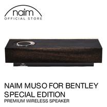 Naim Muso for Bentley Special Edition - ลำโพงไร้สายระดับพรีเมียม ( Airplay2, Chromecast, Spotify, Tidal, Quboz, Roon Ready, APTX , USB, App Control )