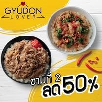 Gyudon Lover 1 ชามที่ 2 ลด 50%
