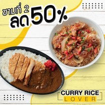 Curry Rice Lover หมูทอด ชามที่ 2 ลด 50%