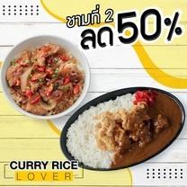 โชนัน Curry Rice Lover ไก่ทอด ชามที่ 2 ลด 50%
