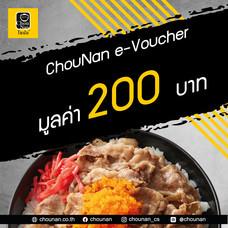 โชนัน คูปองแทนเงินสด มูลค่า 200 บาท / ChouNan Cash Voucher 200 Baht