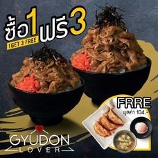 โชนัน 5X Premium Gyudon Buy 1 Free 3